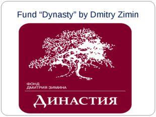 """Fund """"Dynasty"""" by Dmitry Zimin"""