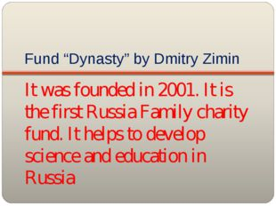 """Fund """"Dynasty"""" by Dmitry Zimin It was founded in 2001. It is the first Russia"""