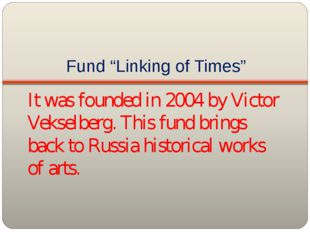 """Fund """"Linking of Times"""" It was founded in 2004 by Victor Vekselberg. This fun"""