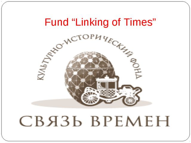 """Fund """"Linking of Times"""""""