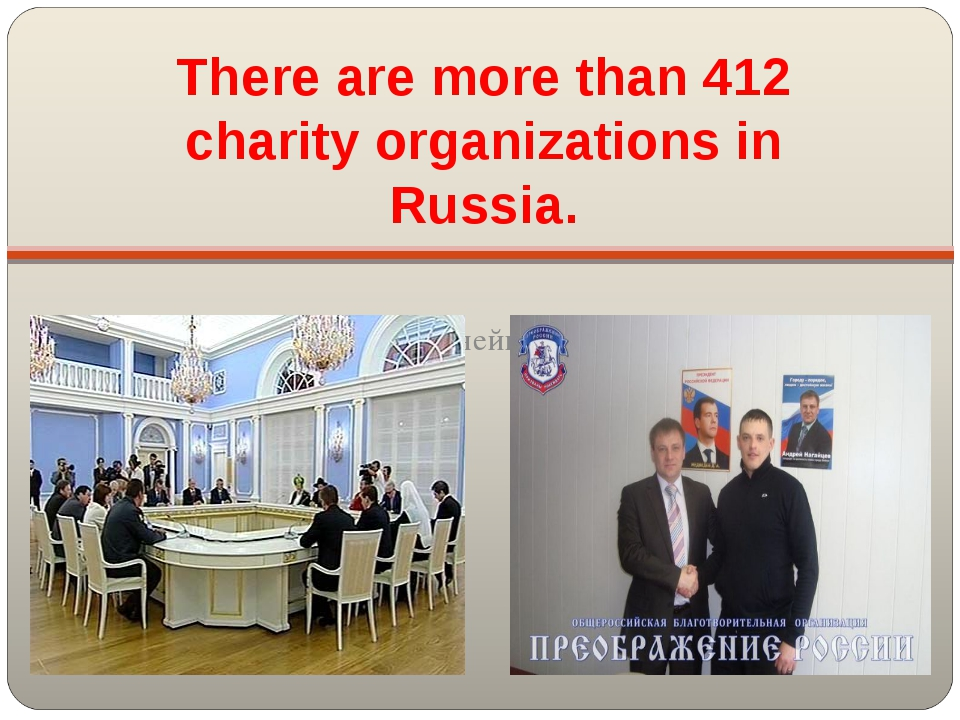 There are more than 412 charity organizations in Russia. Вот 5 крупнейших из...