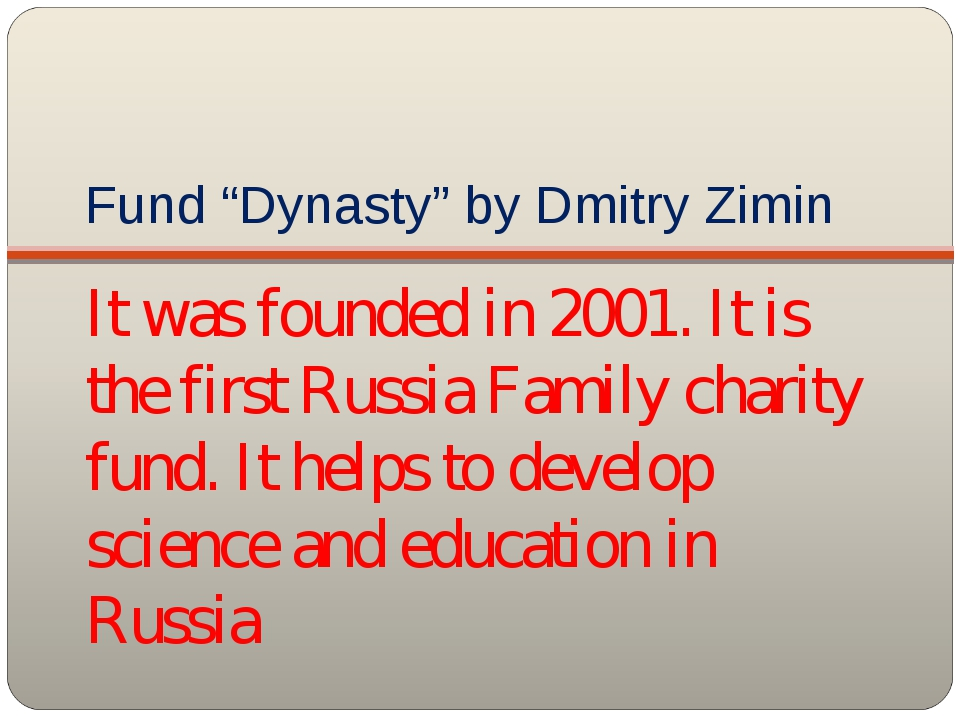 """Fund """"Dynasty"""" by Dmitry Zimin It was founded in 2001. It is the first Russia..."""