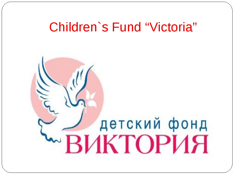 """Children`s Fund """"Victoria"""""""