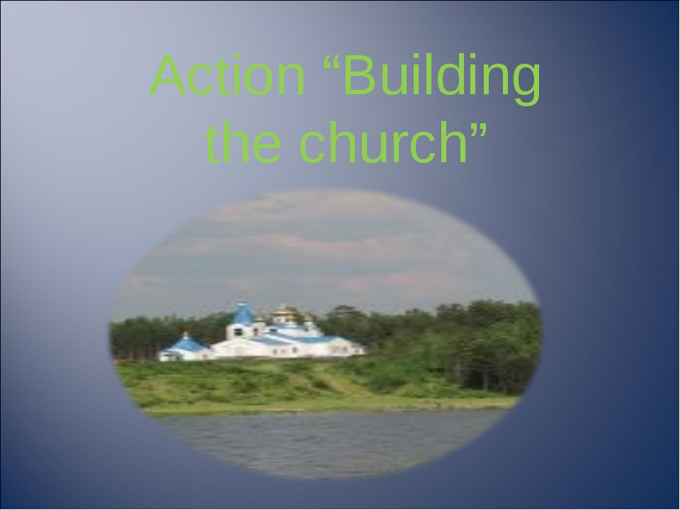 """Action """"Building the church"""""""