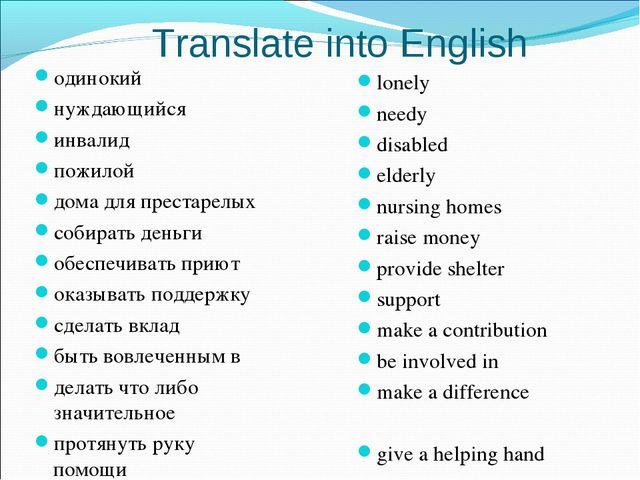 Translate into English одинокий нуждающийся инвалид пожилой дома для престар...