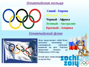 Олимпийский девиз: Быстрее Выше Сильнее