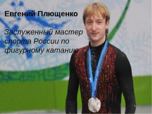 По окончании Олимпийских игр на тех же объектах проходят зимние Паралимпийск