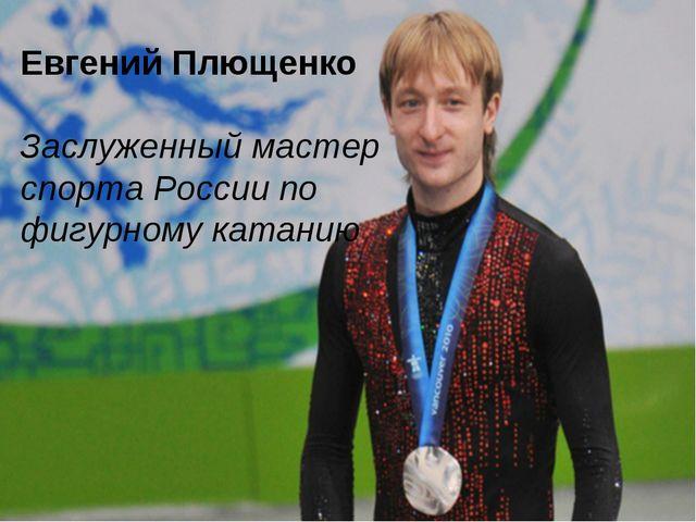 По окончании Олимпийских игр на тех же объектах проходят зимние Паралимпийск...