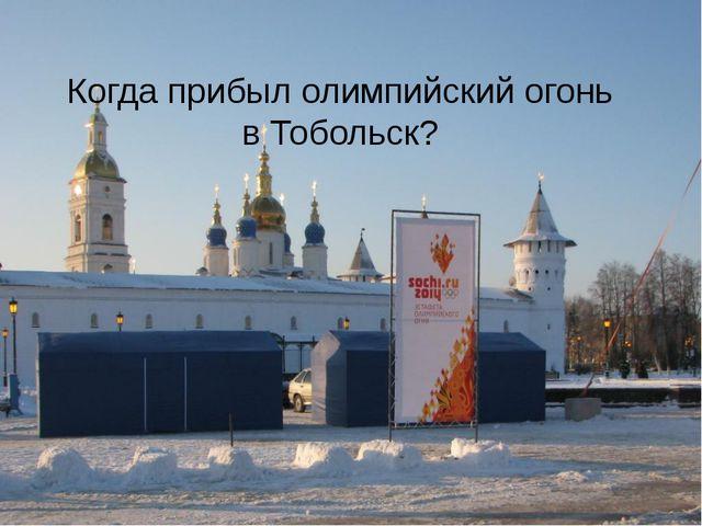 Назовите талисманы наших олимпийских игр