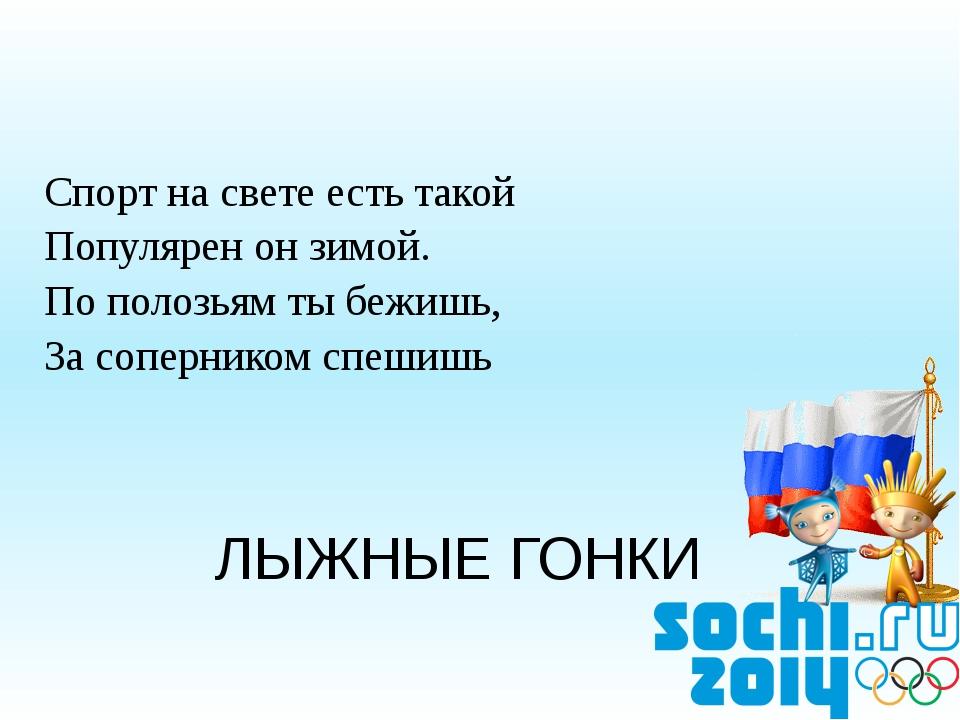 Желаем успехов всем спортсменам России! Спасибо за внимание!