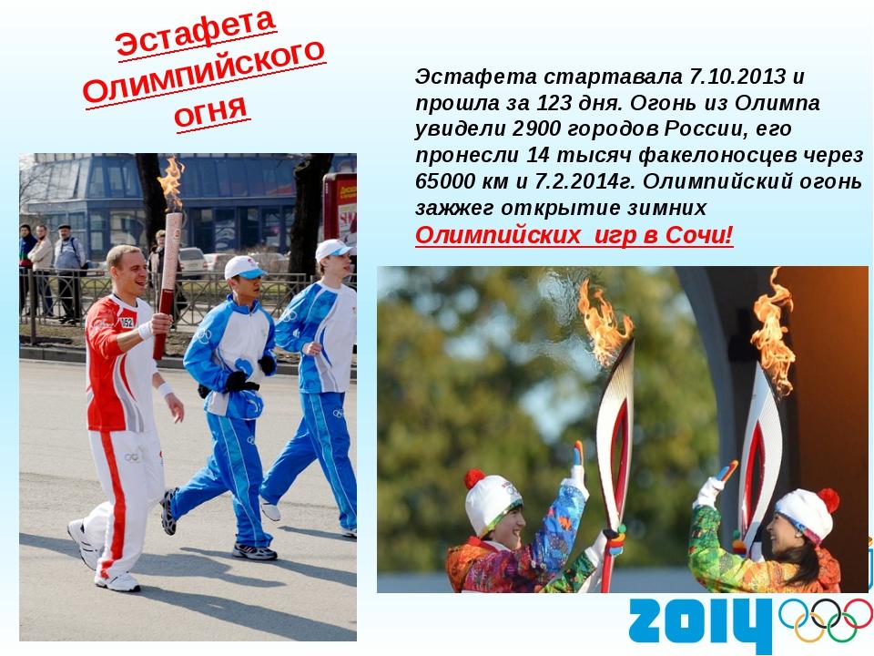 Олимпийский огонь прибыл в Тобольск 12 декабря