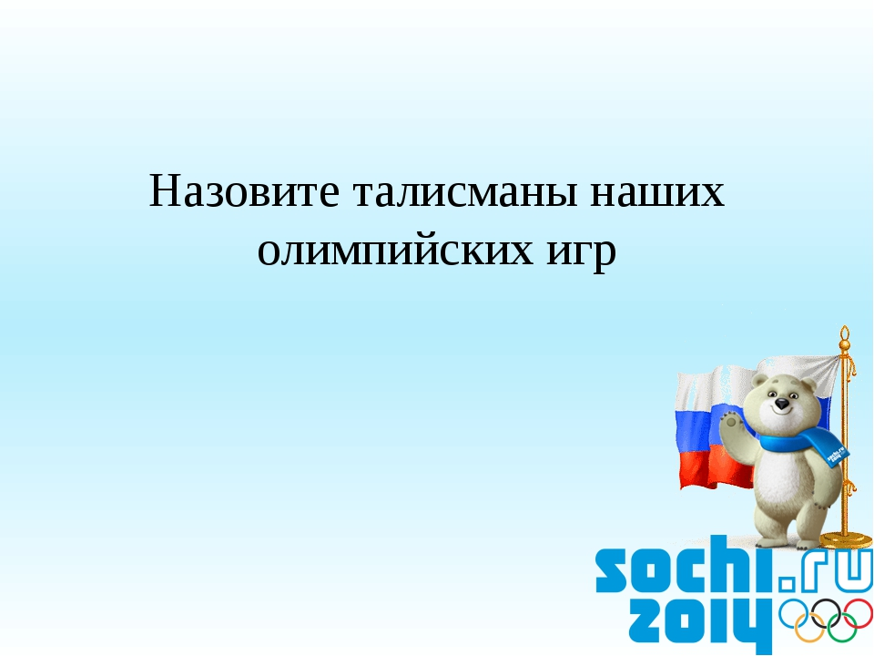 В 2011 году талисманами зимних Олимпийских игр 2014 были избраны Белый мишка,...