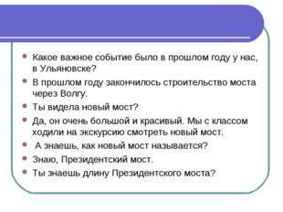 Какое важное событие было в прошлом году у нас, в Ульяновске? В прошлом году