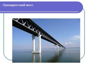 Президентский мост.