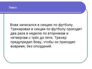 Текст. Вова записался в секцию по футболу. Тренировки в секции по футболу пр