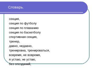 Словарь. секция, секция по футболу секция по плаванию секция по баскетболу с