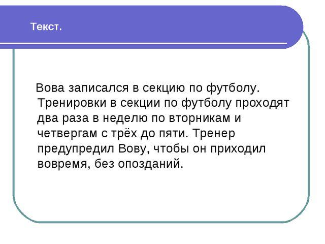 Текст. Вова записался в секцию по футболу. Тренировки в секции по футболу пр...