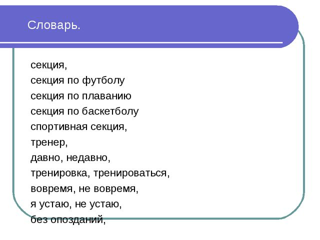 Словарь. секция, секция по футболу секция по плаванию секция по баскетболу с...
