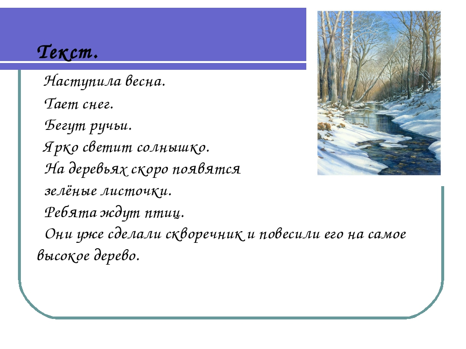 Текст. Наступила весна. Тает снег. Бегут ручьи. Ярко светит солнышко. На дере...
