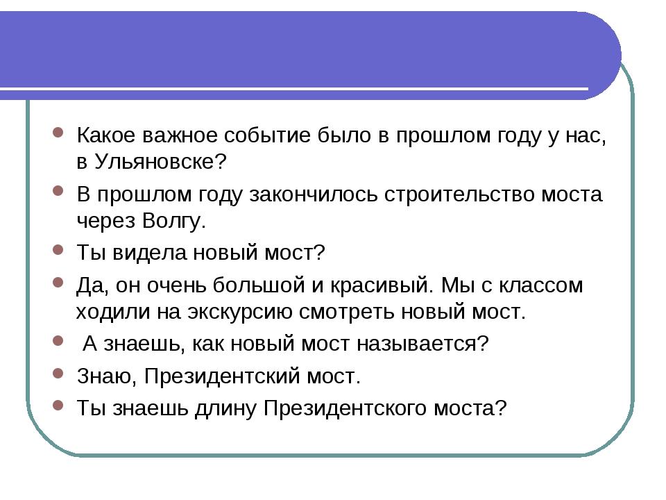 Какое важное событие было в прошлом году у нас, в Ульяновске? В прошлом году...