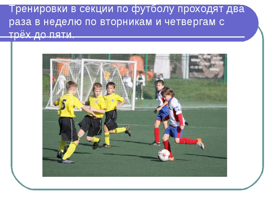 Тренировки в секции по футболу проходят два раза в неделю по вторникам и четв...