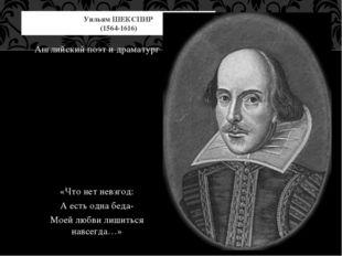 Английский поэт и драматург «Что нет невзгод: А есть одна беда- Моей любви ли