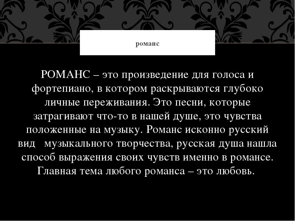 РОМАНС – это произведение для голоса и фортепиано, в котором раскрываются глу...