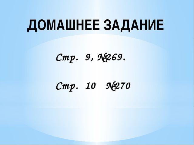 ДОМАШНЕЕ ЗАДАНИЕ Стр. 9, №269. Стр. 10 №270