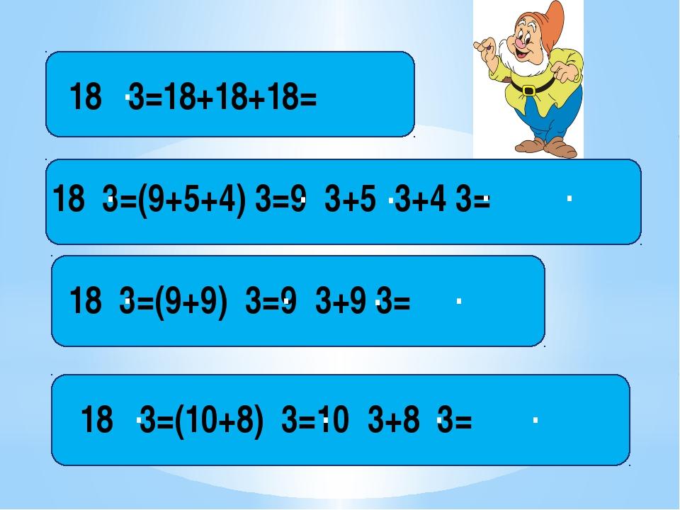 18 3=18+18+18= . 18 3=(9+5+4) 3=9 3+5 3+4 3= . . . . . 18 3=(9+9) 3=9 3+9 3=...