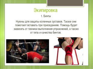Экипировка 1. Бинты Нужны для защиты коленных суставов. Также они помогают вс