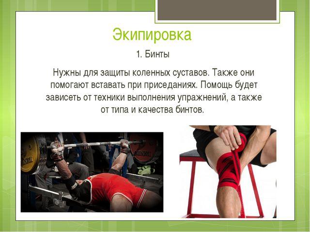 Экипировка 1. Бинты Нужны для защиты коленных суставов. Также они помогают вс...