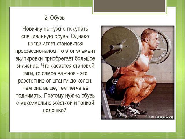 2. Обувь Новичку не нужно покупать специальную обувь. Однако когда атлет стан...