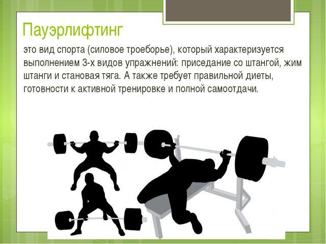 Пауэрлифтинг это вид спорта (силовое троеборье), который характеризуется выпо...