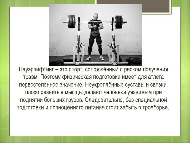 Пауэрлифтинг – это спорт, сопряжённый с риском получения травм. Поэтому физич...