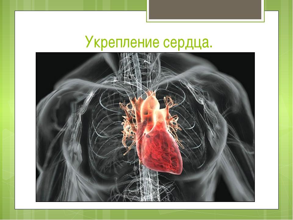 Укрепление сердца.