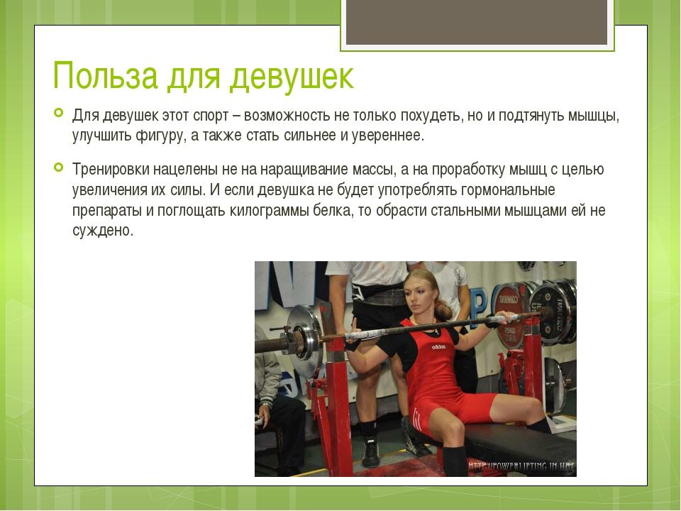 Польза для девушек Для девушек этот спорт – возможность не только похудеть, н...
