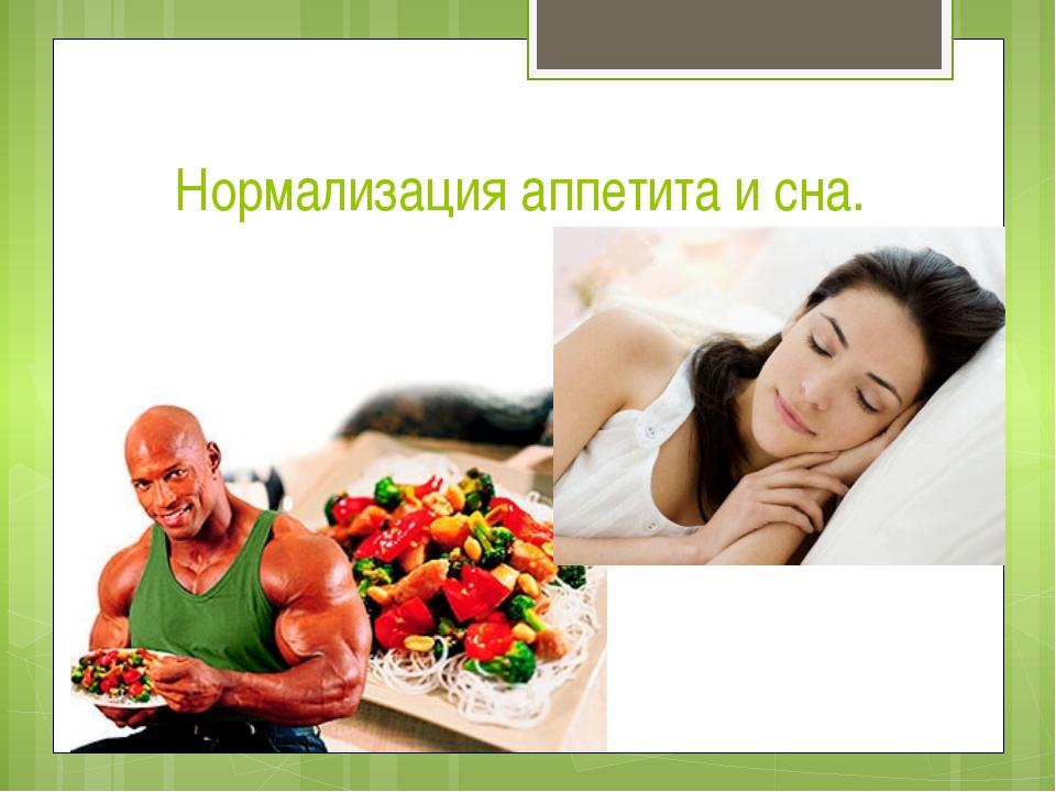Нормализация аппетита и сна.