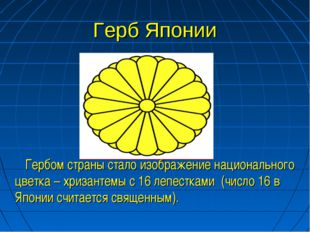 Герб Японии Гербом страны стало изображение национального цветка – хризантемы