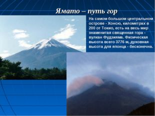 Ямато – путь гор На самом большом центральном острове - Хонсю, километрах в 2