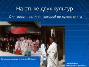 На стыке двух культур Синтоистская свадьба в храме Мей-дзи. Синтоистский свящ