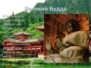 Великий Будда В большом зале Великого Будды (Дайбуцу-дэн) находится гигантска