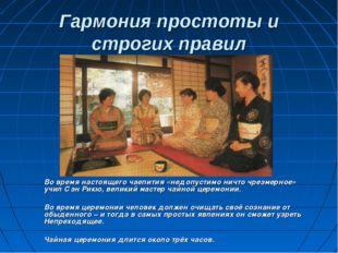 Гармония простоты и строгих правил Во время настоящего чаепития «недопустимо