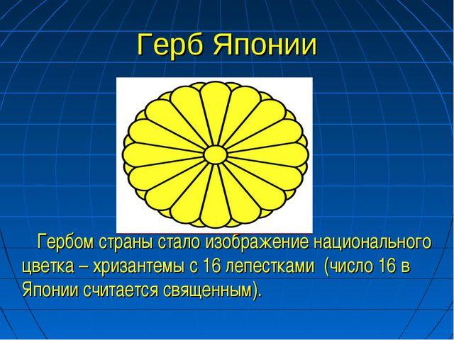 Герб Японии Гербом страны стало изображение национального цветка – хризантемы...