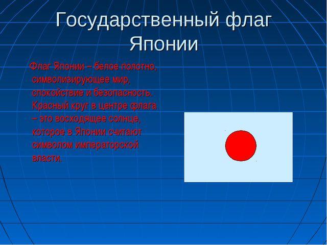 Государственный флаг Японии Флаг Японии – белое полотно, символизирующее мир,...