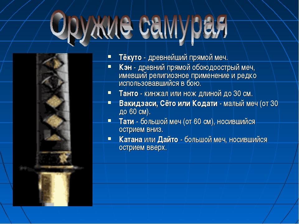 Тёкуто - древнейший прямой меч. Кэн - древний прямой обоюдоострый меч, имевши...