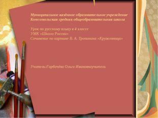 Муниципальное казённое образовательное учреждение Комсомольская средняя общео
