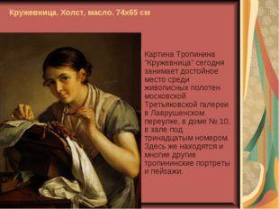 "Кружевница. Холст, масло. 74х65 см Картина Тропинина ""Кружевница"" сегодня зан"