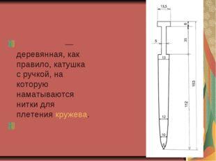 Коклю́шка— деревянная, как правило, катушка с ручкой, на которую наматываютс