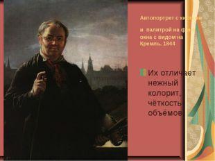 Автопортрет с кистями и палитрой на фоне окна с видом на Кремль. 1844 Их отли