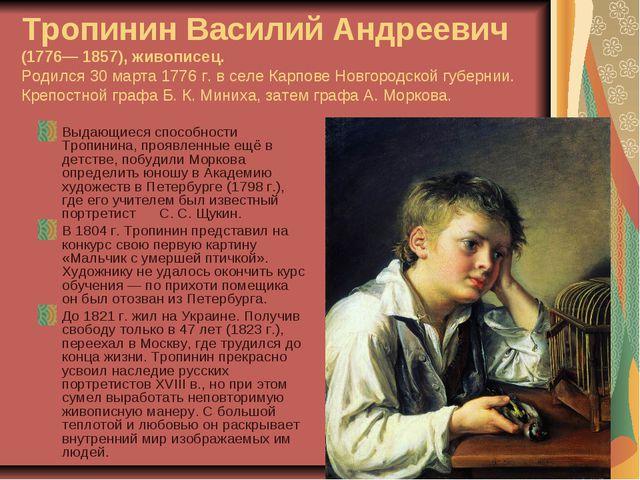 Тропинин Василий Андреевич (1776— 1857), живописец. Родился 30 марта 1776 г....